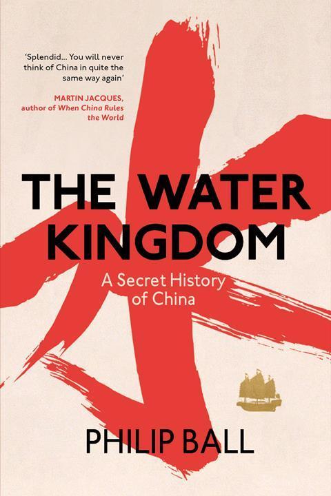Tthe Water Kingdom